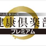 ストーク「お食事宅配便」健康倶楽部 プレミアム