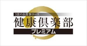 ストーク「お食事宅配便」 健康倶楽部 プレミアム