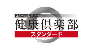 ストーク「お食事宅配便」 健康倶楽部 スタンダード