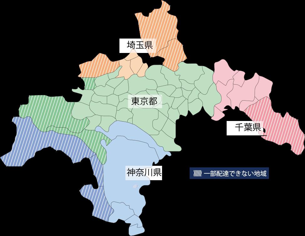 サービスエリア 東京・神奈川・埼玉・千葉