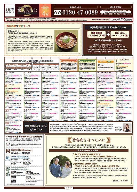 ストーク「お食事宅配便」健康倶楽部 カレンダーメニュー