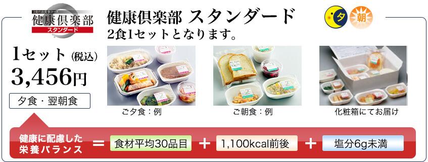 夕食・翌朝食2食(1セット) ¥3,456(税込) 毎日日替わりで5,000種類ものメニューから組み合わせた献立は、夕食と朝食の2食でカロリーは1,100kcal前後、塩分はで6g未満で設計しています。 栄養バランスを考え、緑黄色野菜もたっぷりと使用。旬の新鮮な食材を使い、2食(夕食・朝食)で平均30品目の食材を取り入れるように工夫されています。