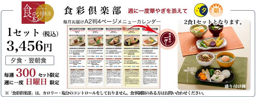 """夕食・翌朝食2食(1セット) ¥3,456(税込) 週に一度、日曜日限定の和食膳。食の美と四季折々の季節感を大切にした、少し贅沢な献立です。""""食の楽しみを広げたい""""、""""週に一度は華やかに""""というお客様の声で誕生しました。"""