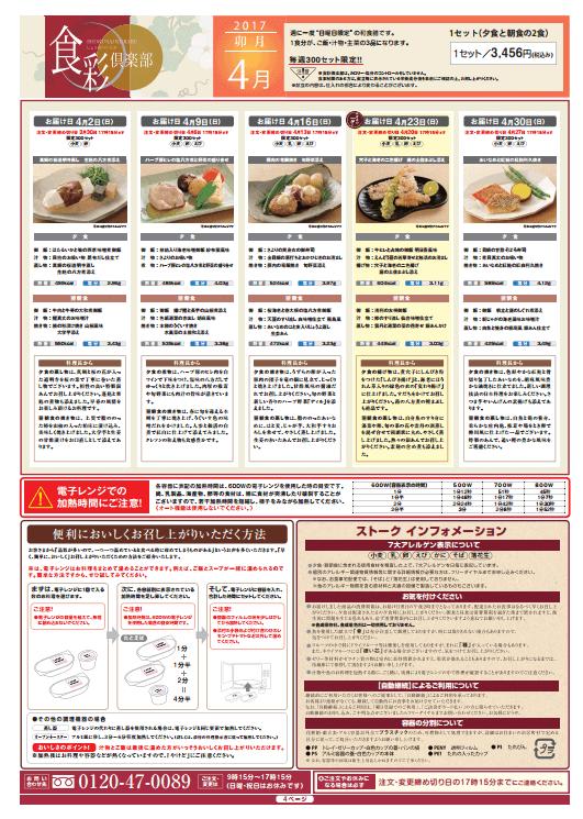 ストーク「お食事宅配便」食彩倶楽部 カレンダーメニュー