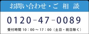 0120-47-0089